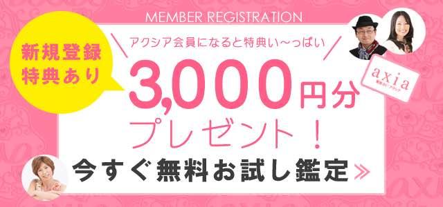 電話占い3000円分プレゼントアクシア